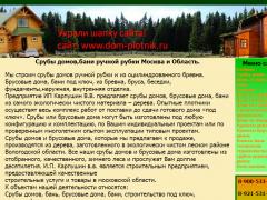 Kradennaya-shapka-sajta